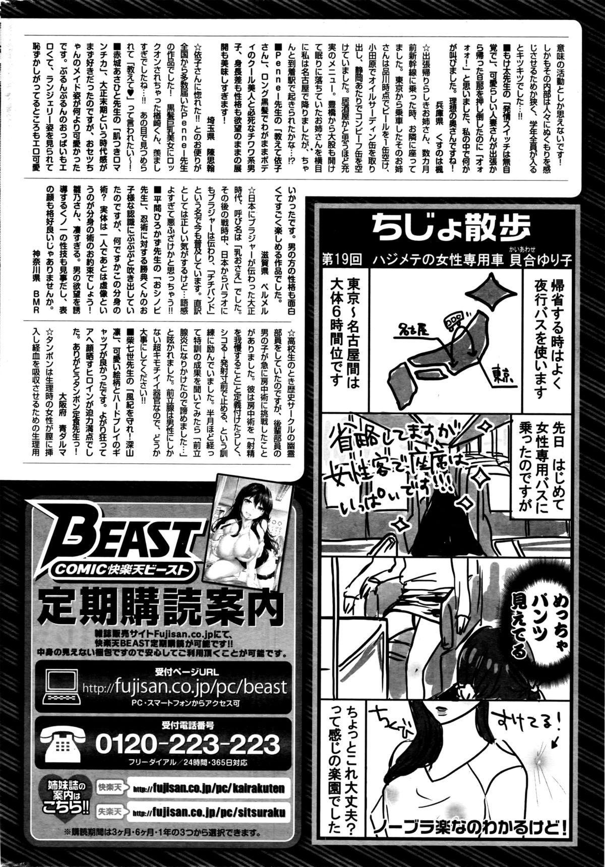 COMIC Kairakuten BEAST 2016-02 306