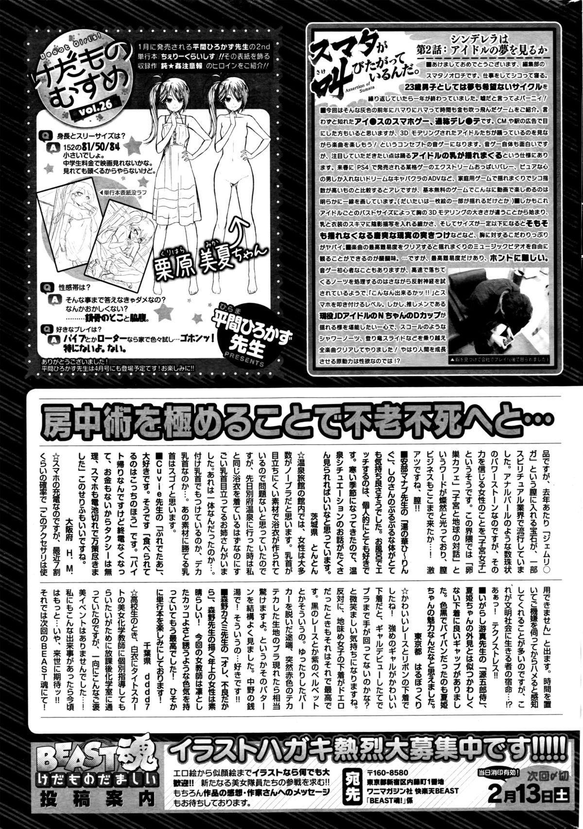 COMIC Kairakuten BEAST 2016-02 307