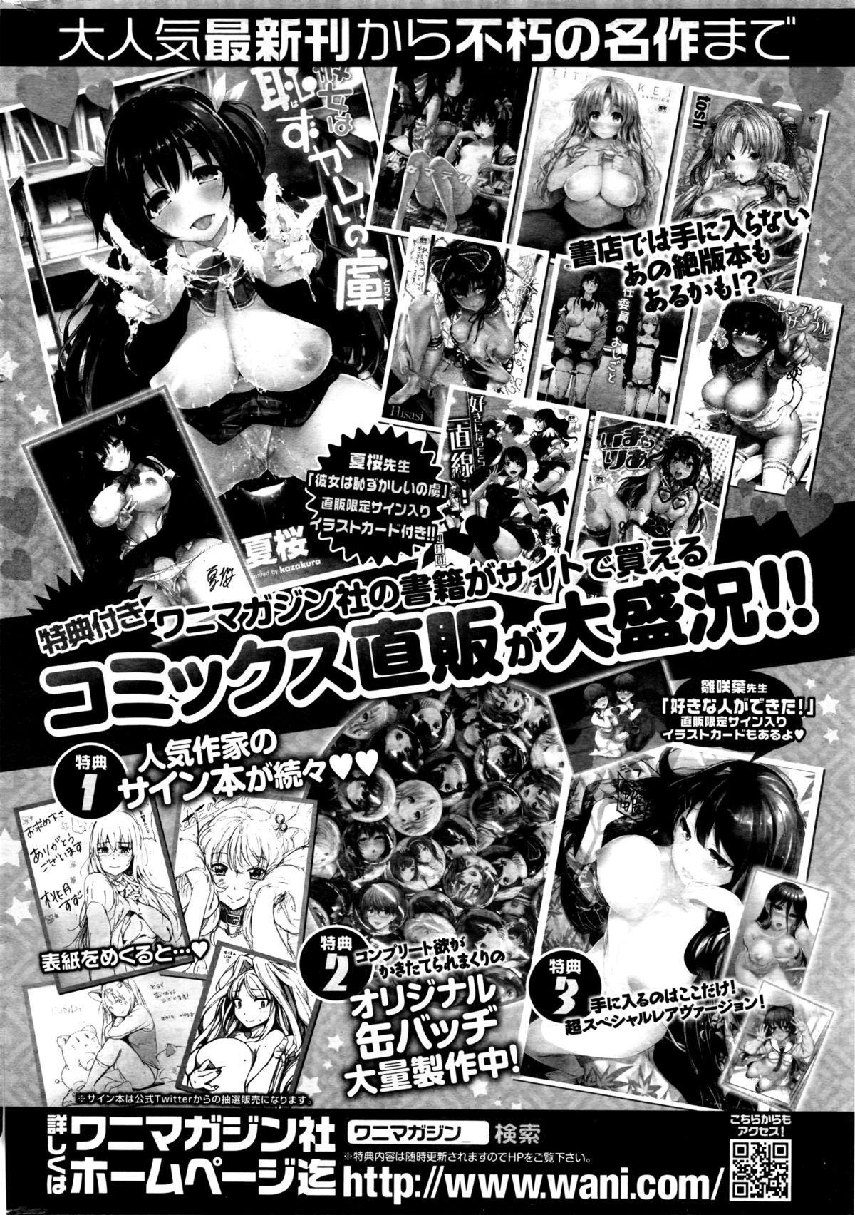 COMIC Kairakuten BEAST 2016-02 310