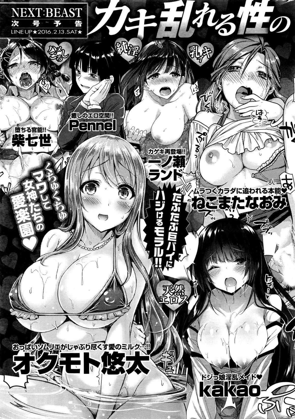 COMIC Kairakuten BEAST 2016-02 313