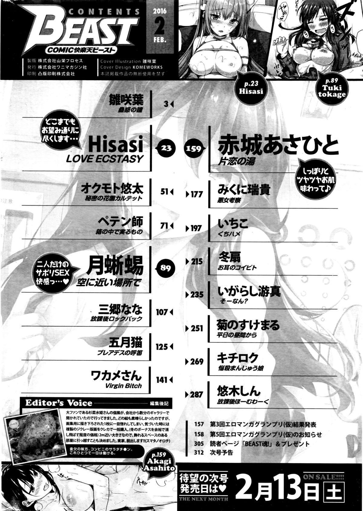 COMIC Kairakuten BEAST 2016-02 314
