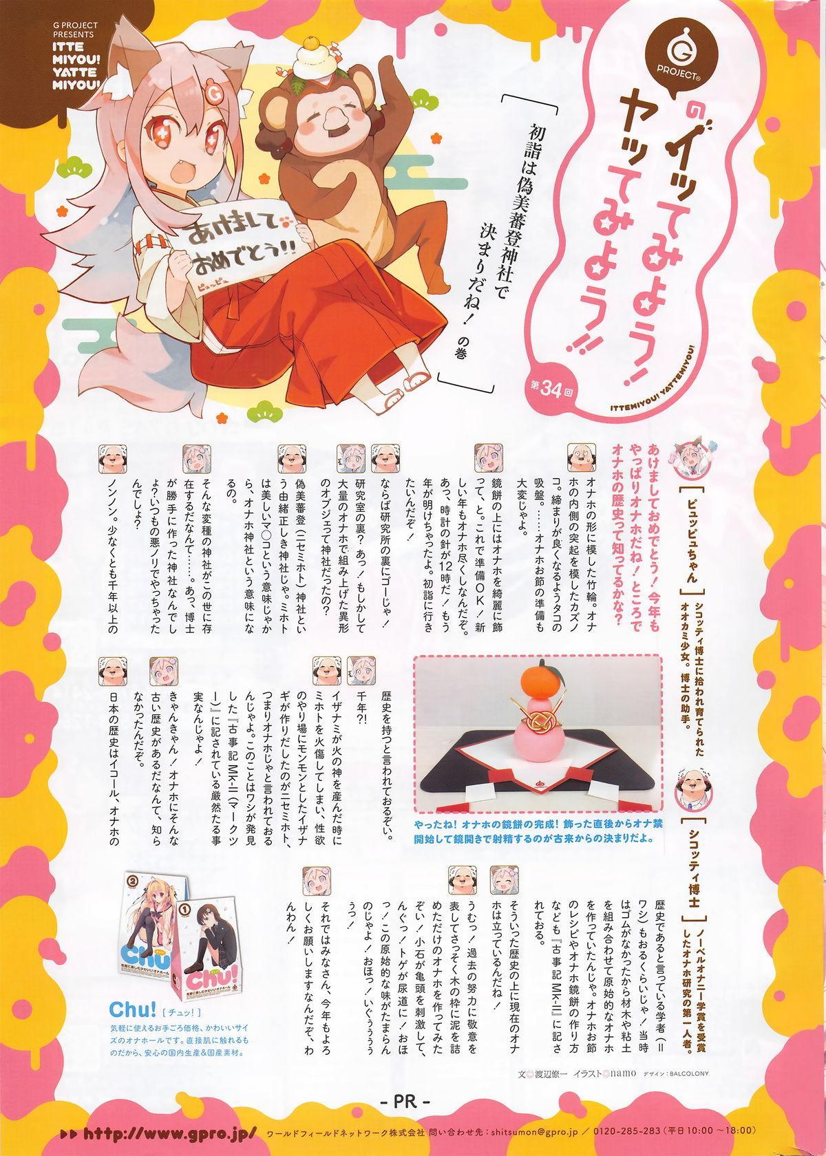 COMIC Kairakuten BEAST 2016-02 317