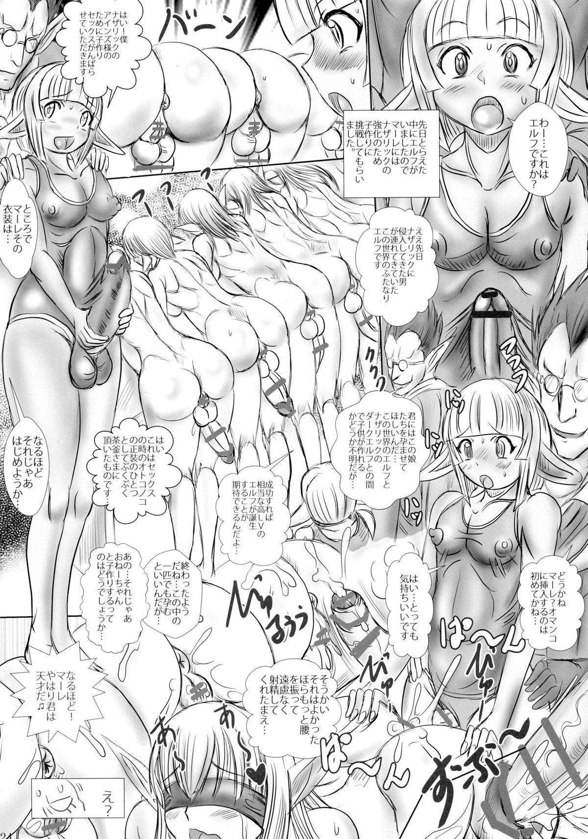 Oideyo! Nazarick no Futanari Bokujou 23