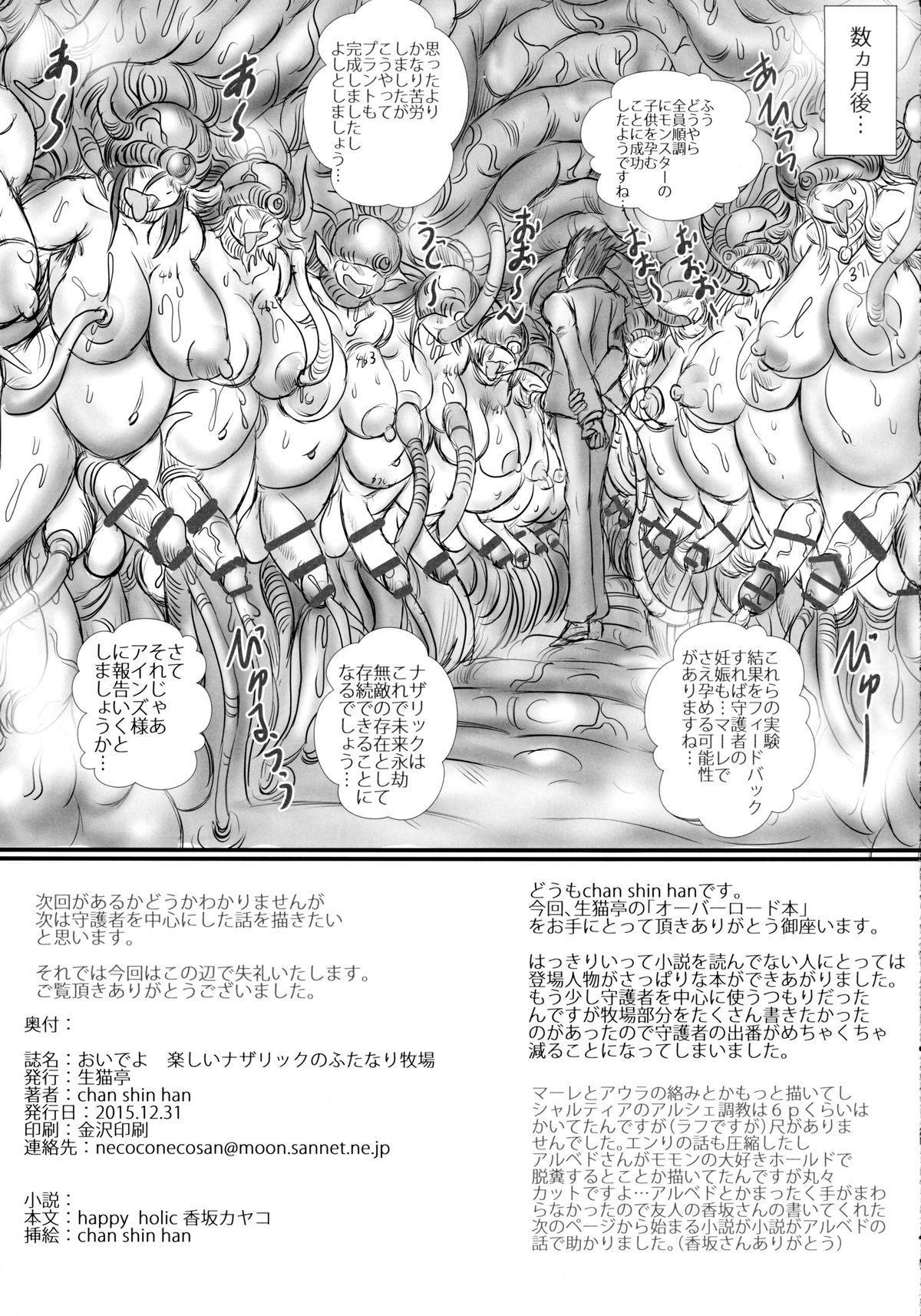 Oideyo! Nazarick no Futanari Bokujou 26