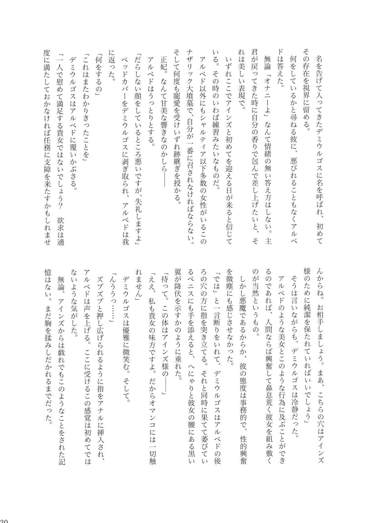 Oideyo! Nazarick no Futanari Bokujou 29