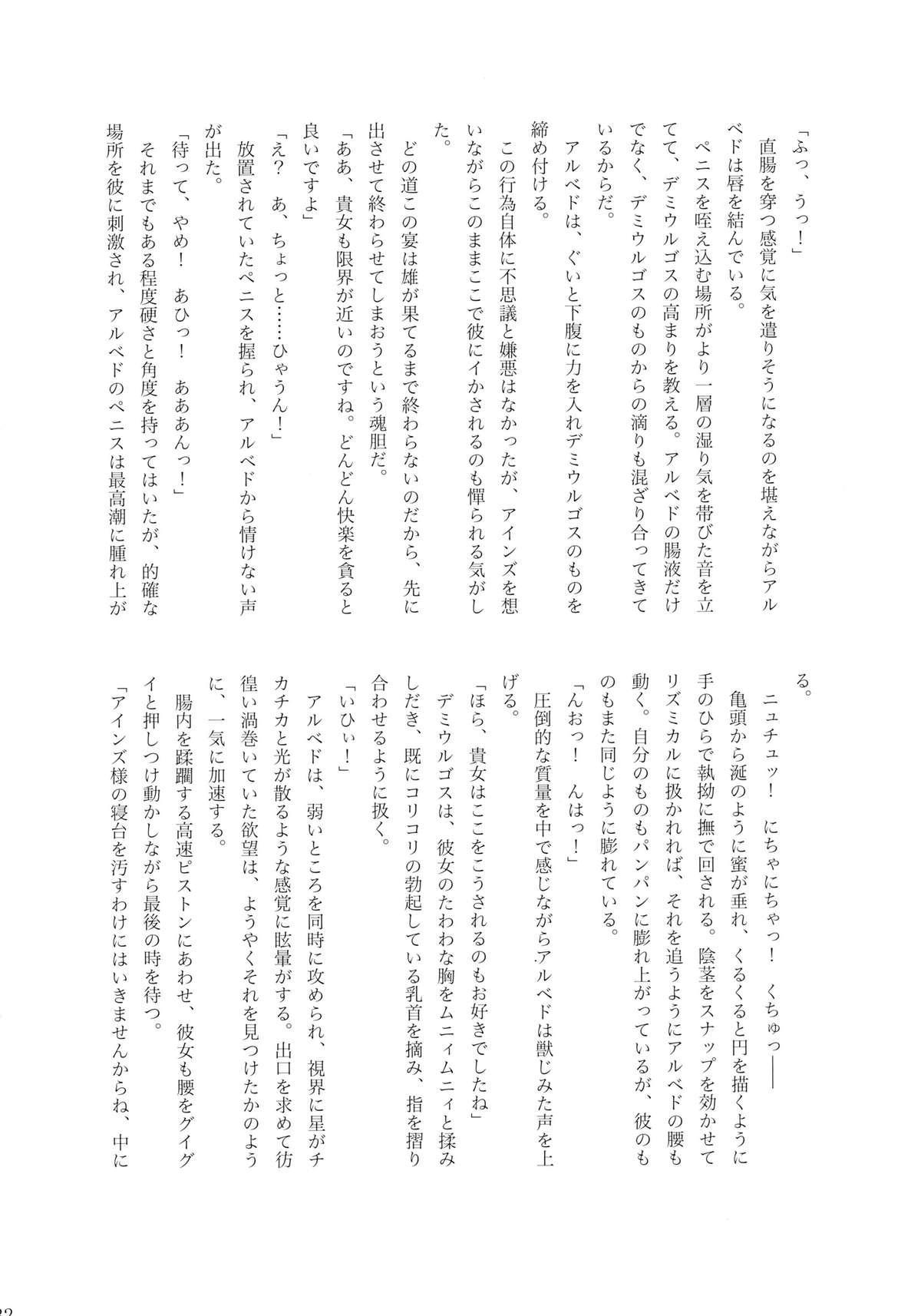 Oideyo! Nazarick no Futanari Bokujou 31