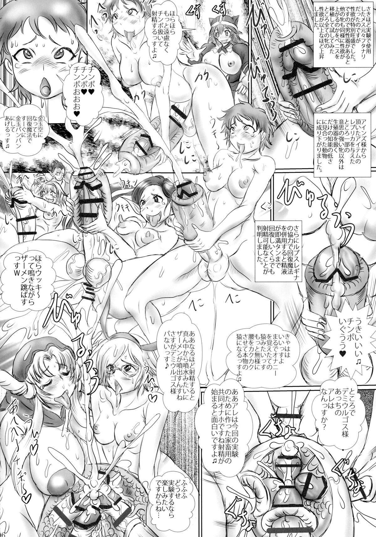 Oideyo! Nazarick no Futanari Bokujou 5