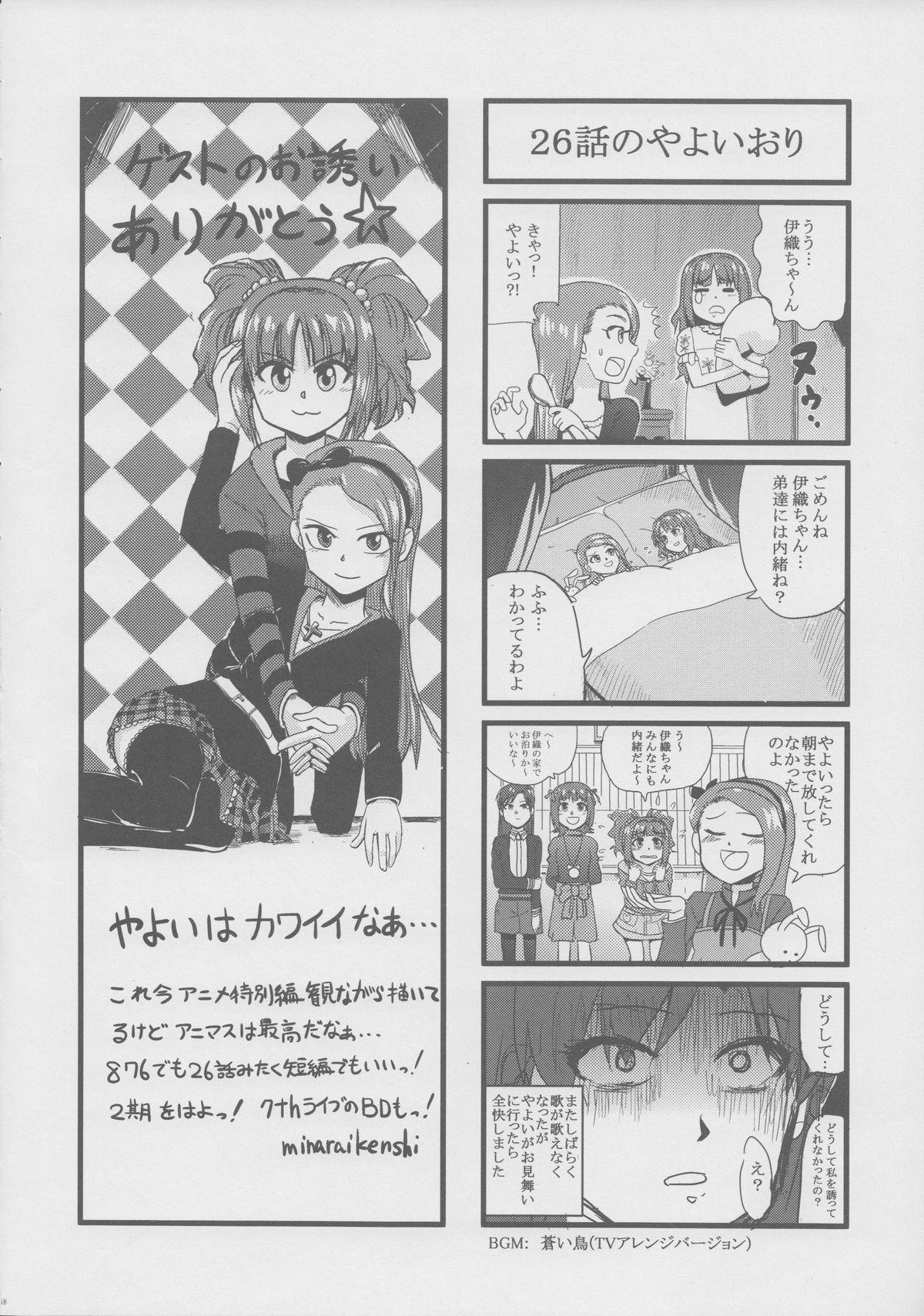 Yayoiori no Hon 19