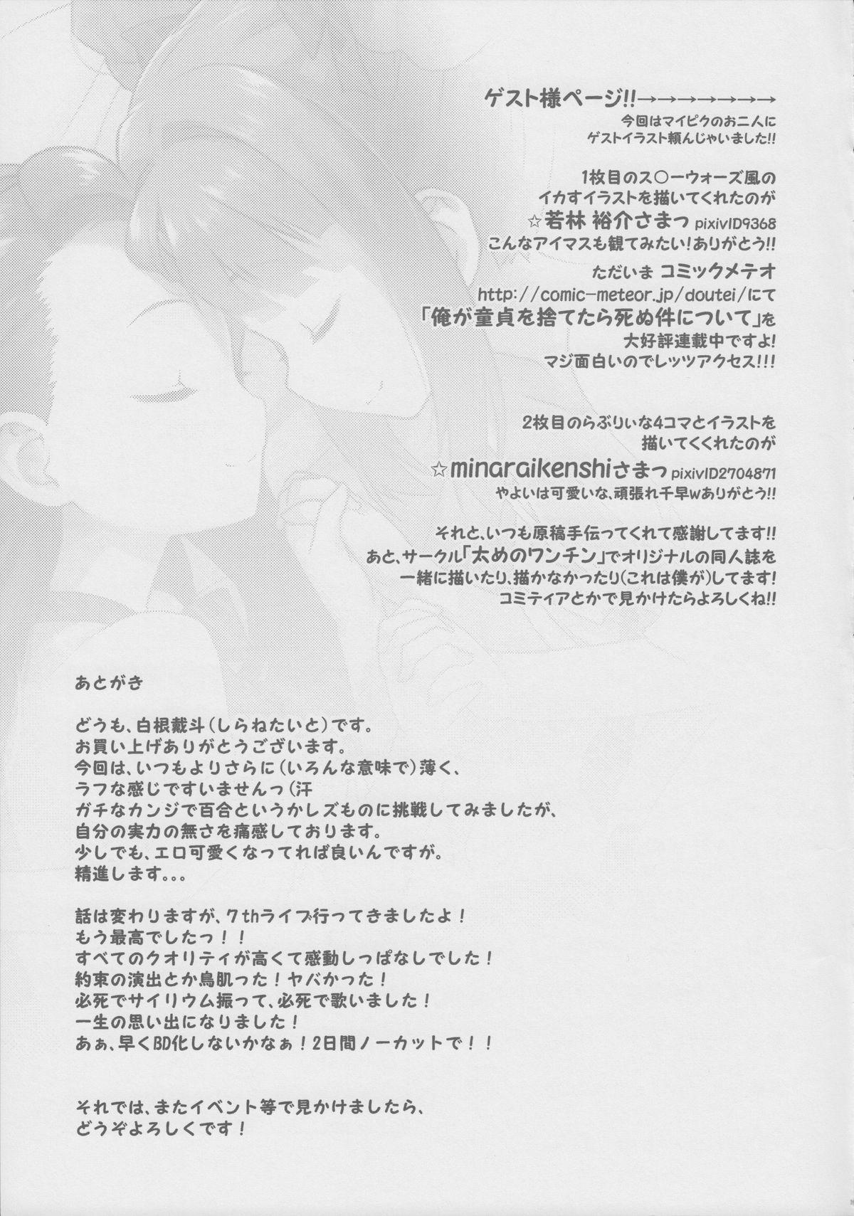 Yayoiori no Hon 20