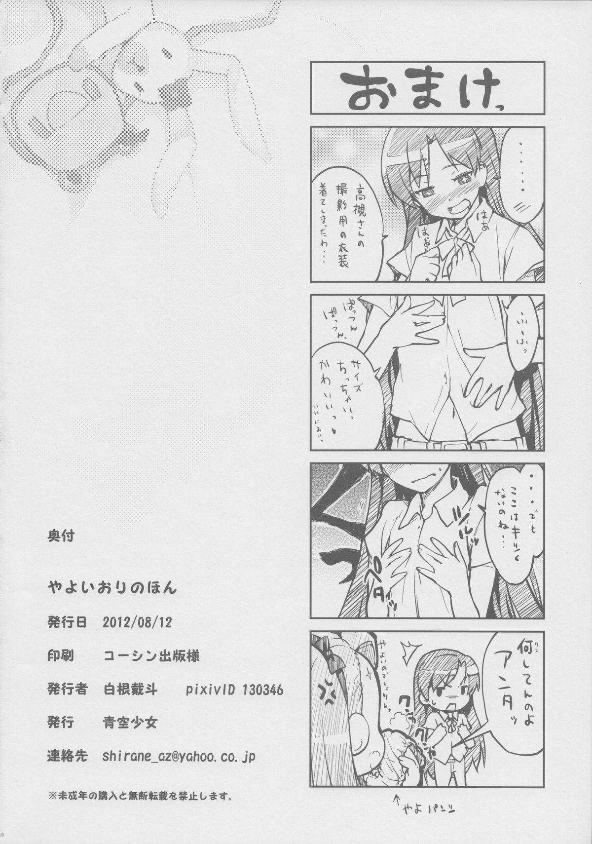 Yayoiori no Hon 21