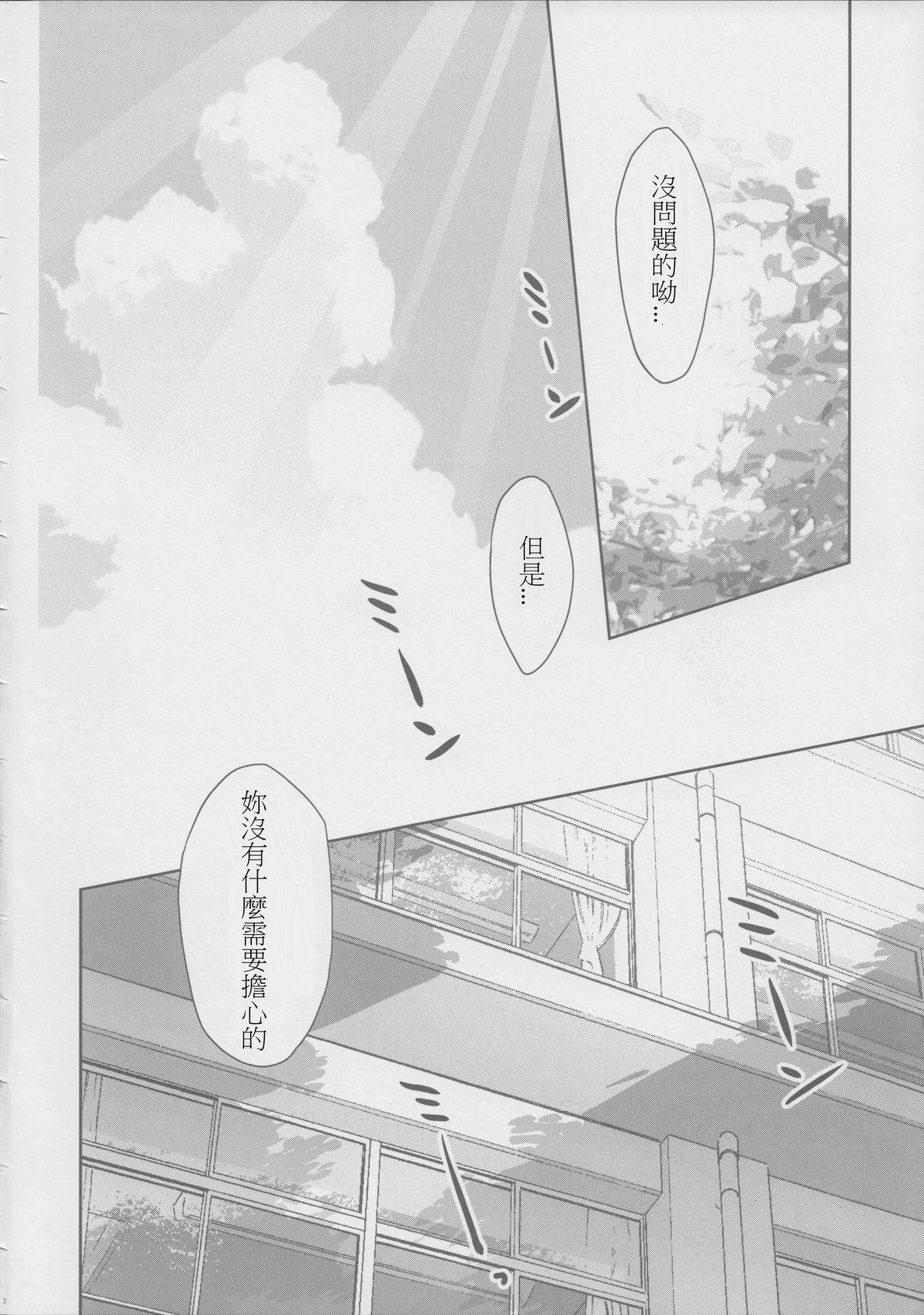 Yayoiori no Hon 3