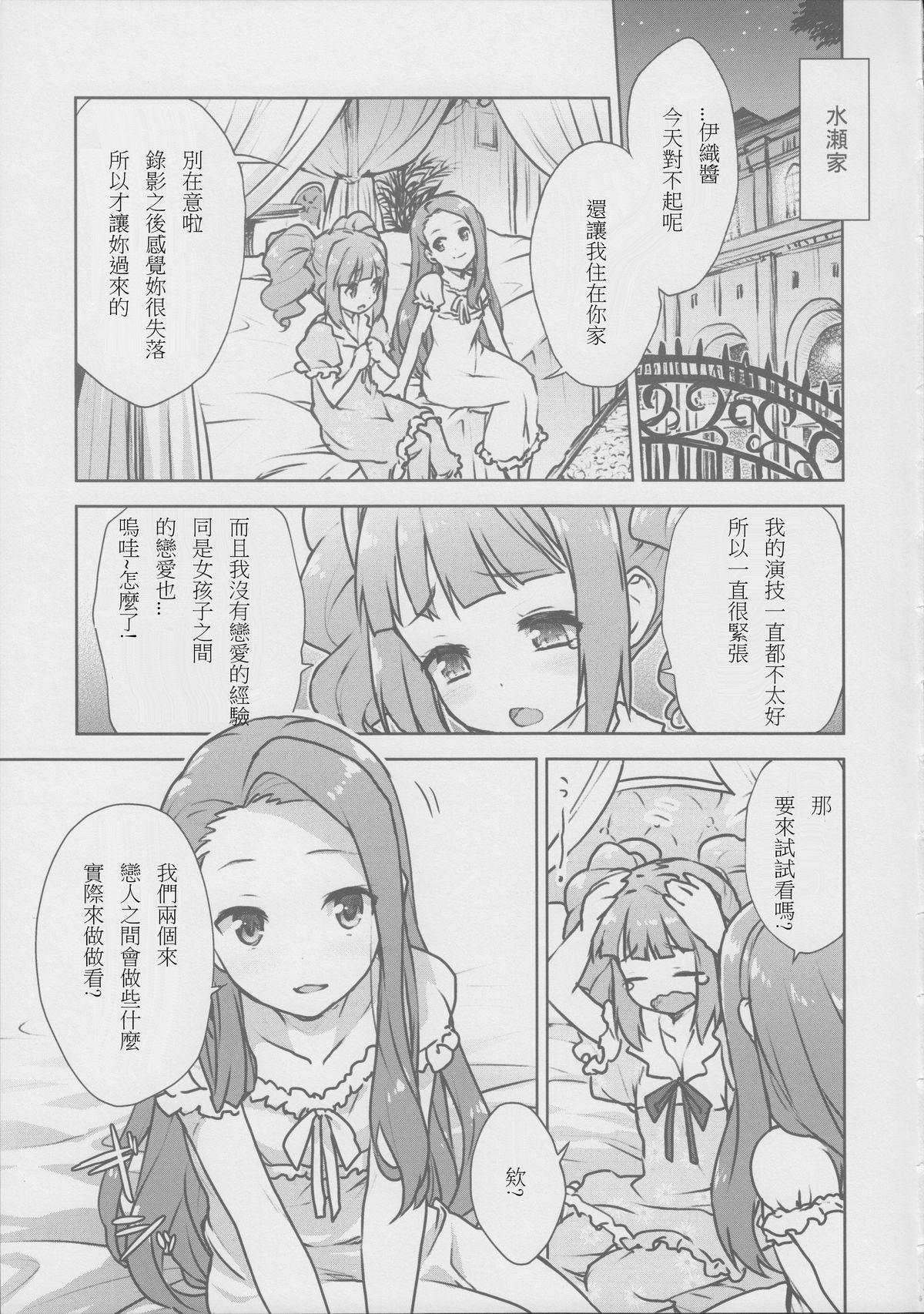 Yayoiori no Hon 6