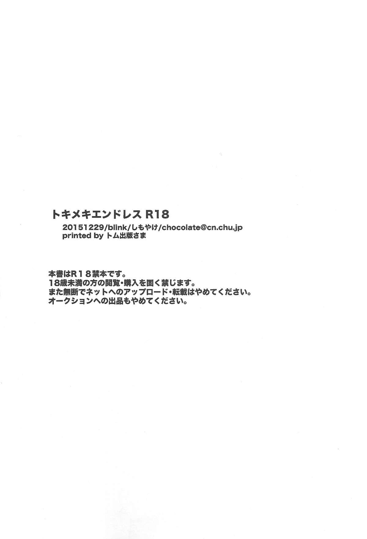 Tokimeki Endless 49