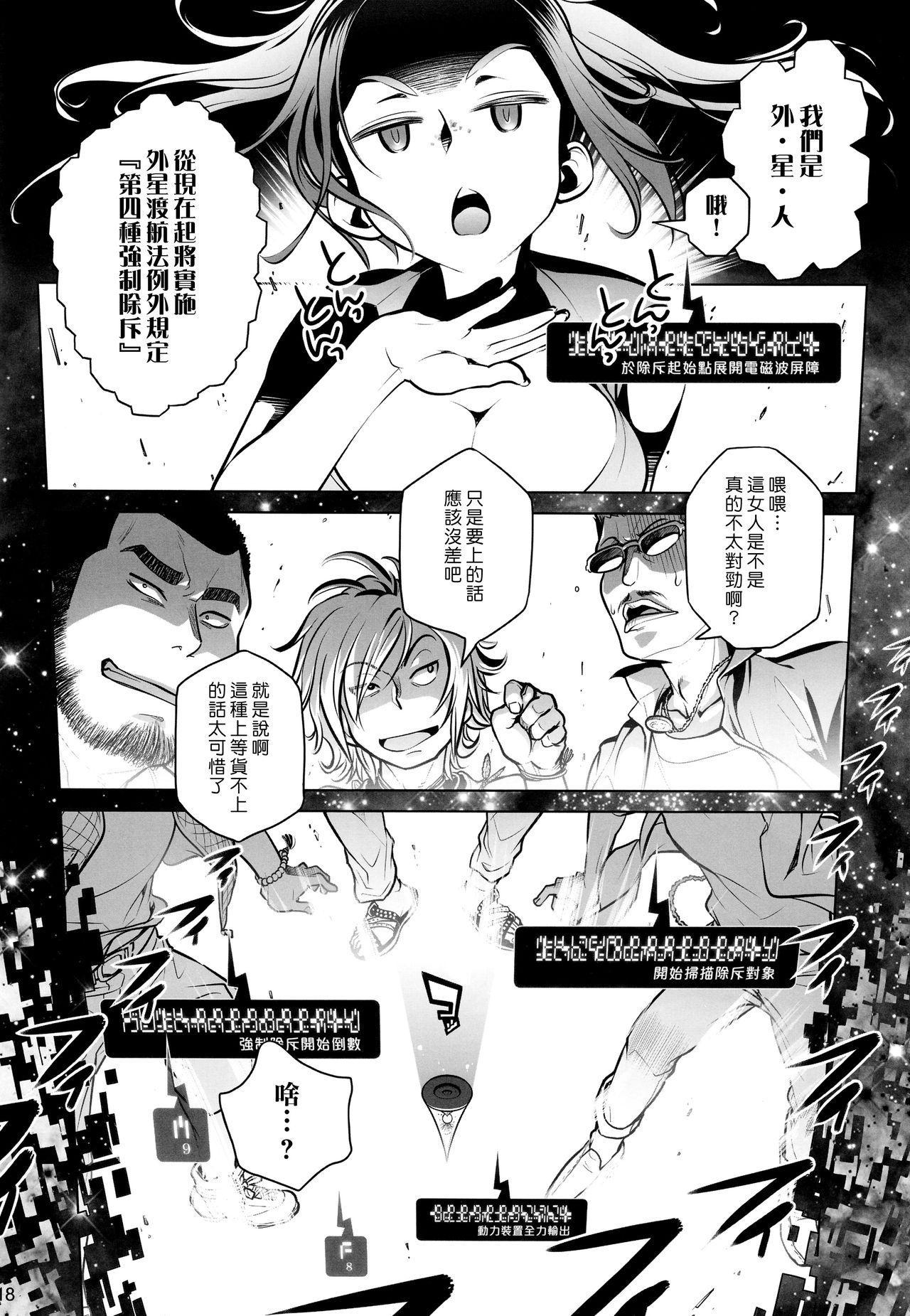 Sorako no Tabi 6 17