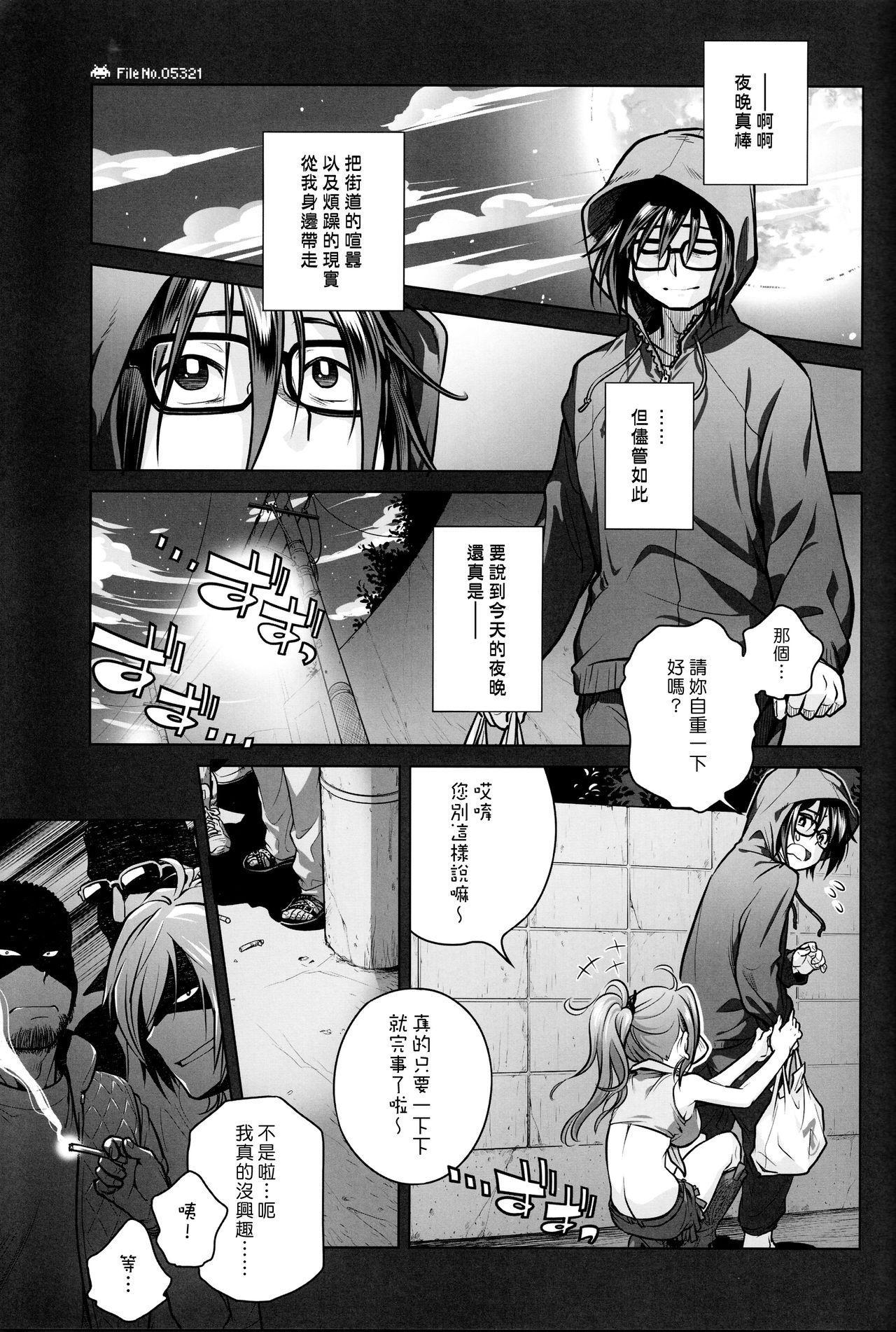Sorako no Tabi 6 2