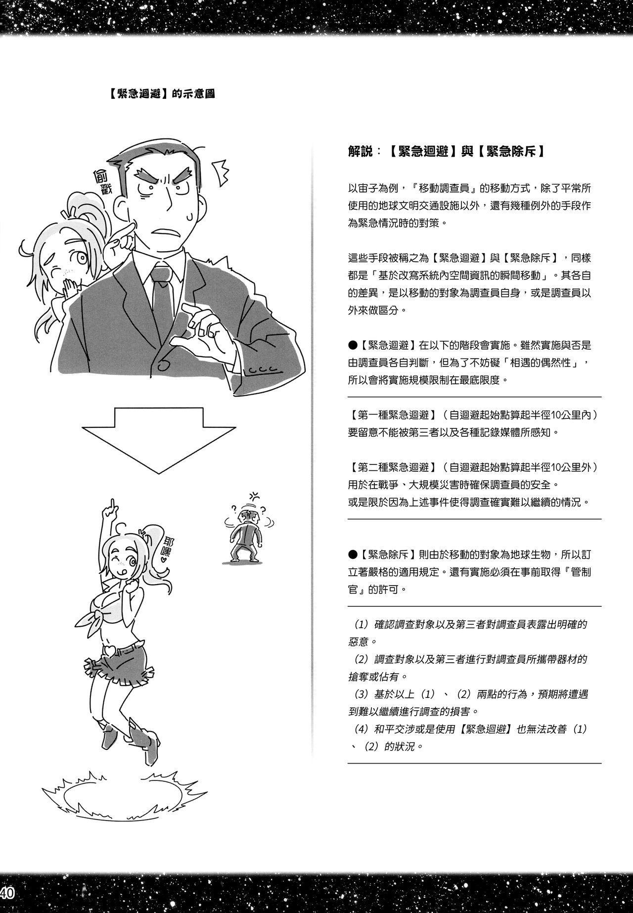 Sorako no Tabi 6 34