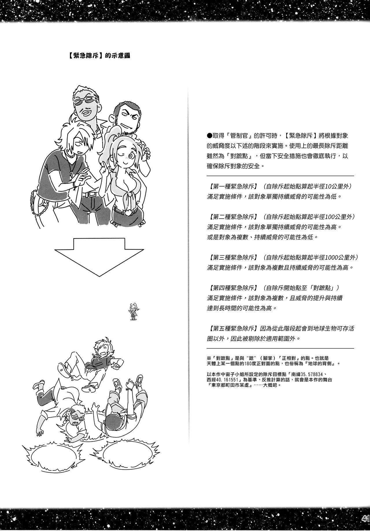Sorako no Tabi 6 35