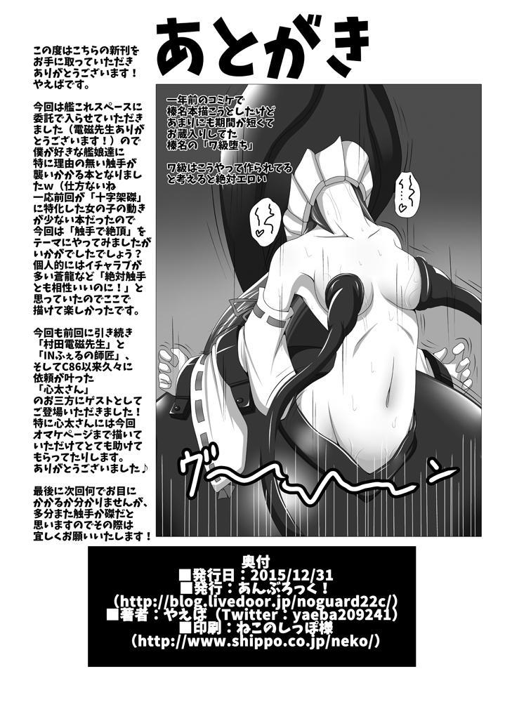 Shokusetsu-chu! 20
