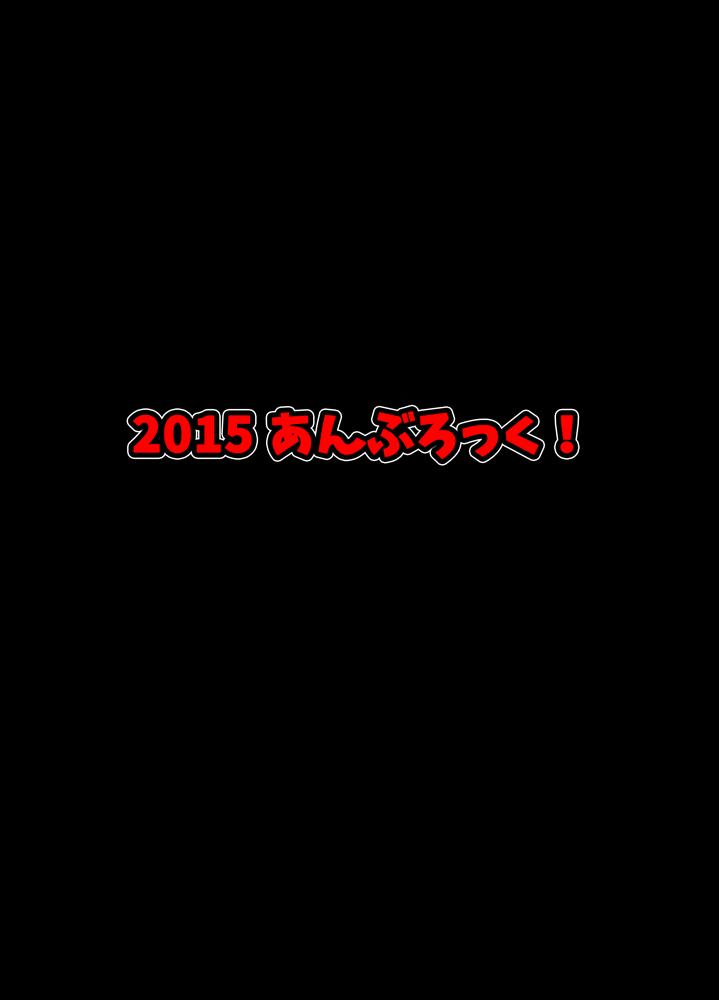 Shokusetsu-chu! 21