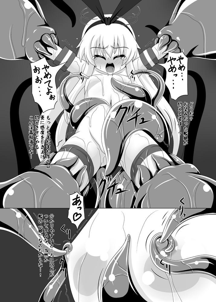 Shokusetsu-chu! 3