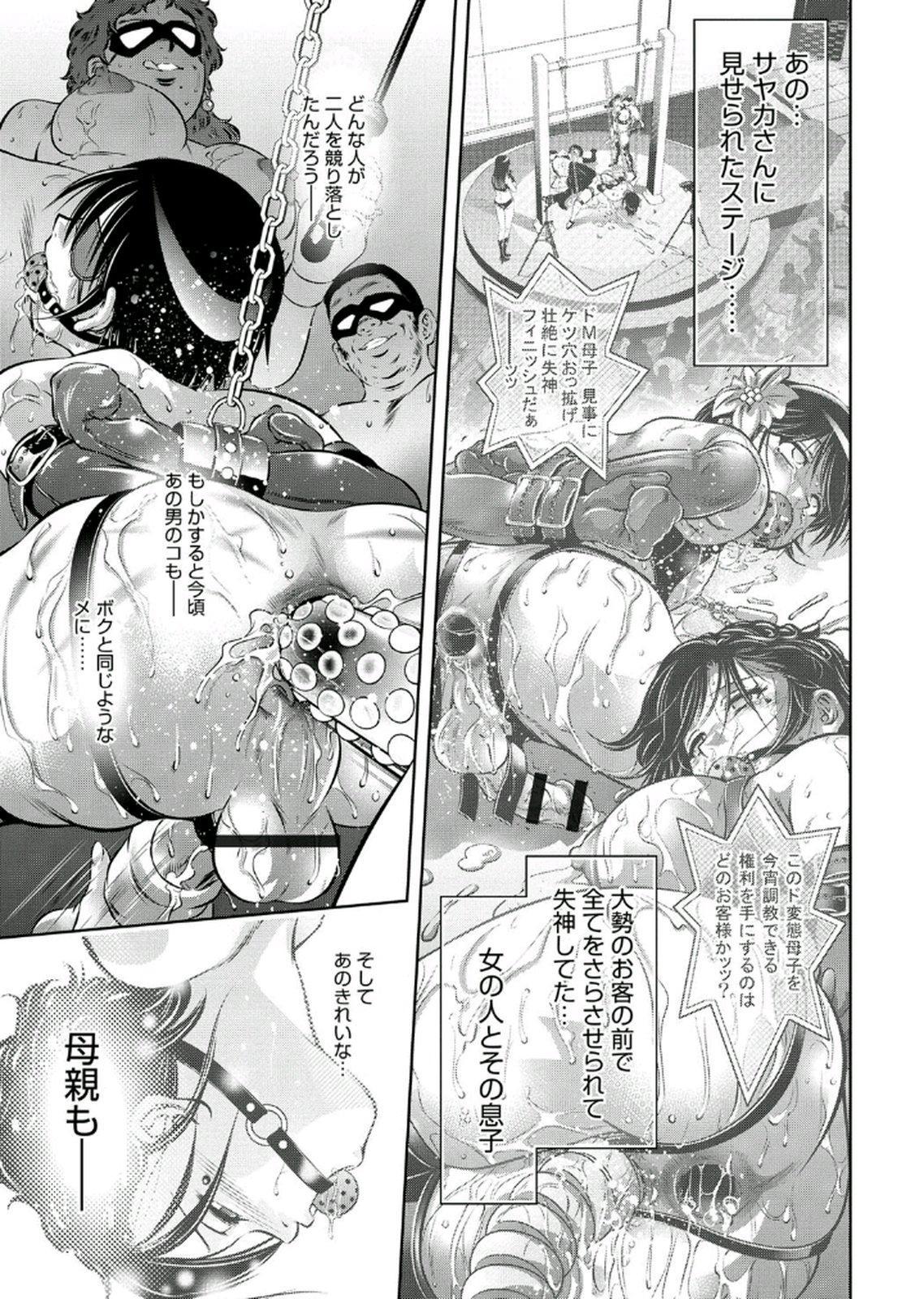 Haha to Ko no Kanbi na Choukyou Kouza 2 111