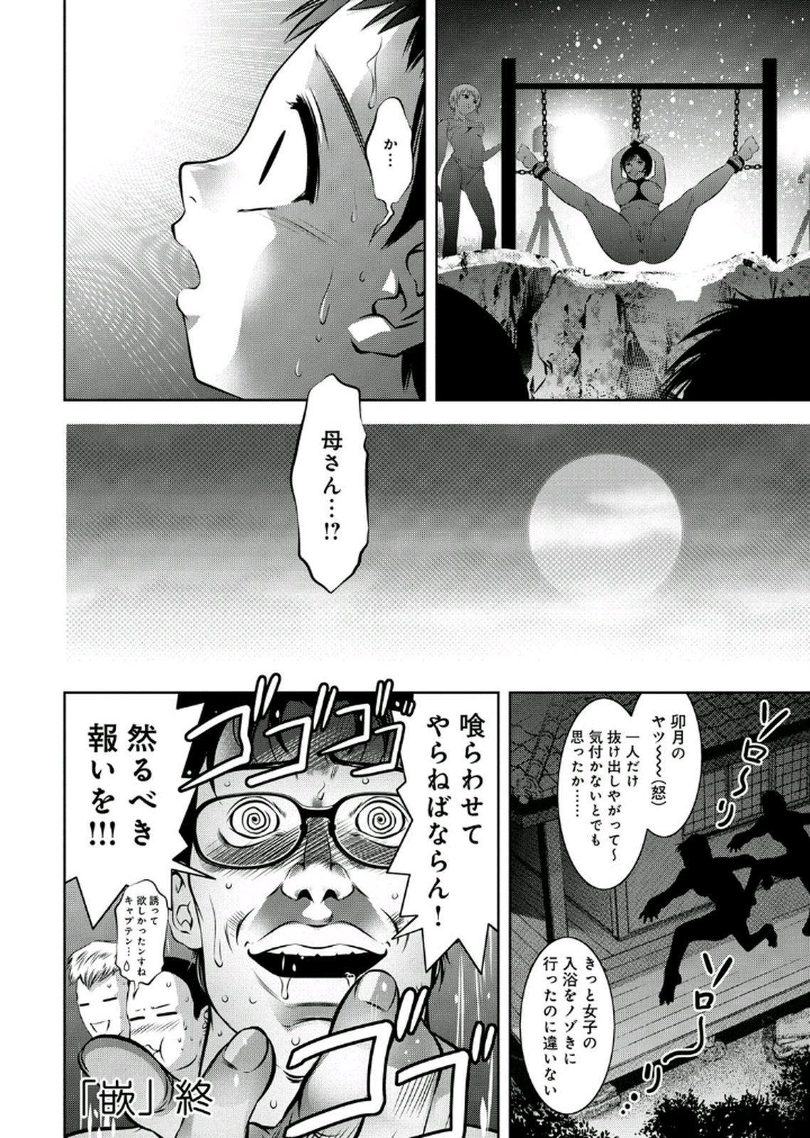 Haha to Ko no Kanbi na Choukyou Kouza 2 163