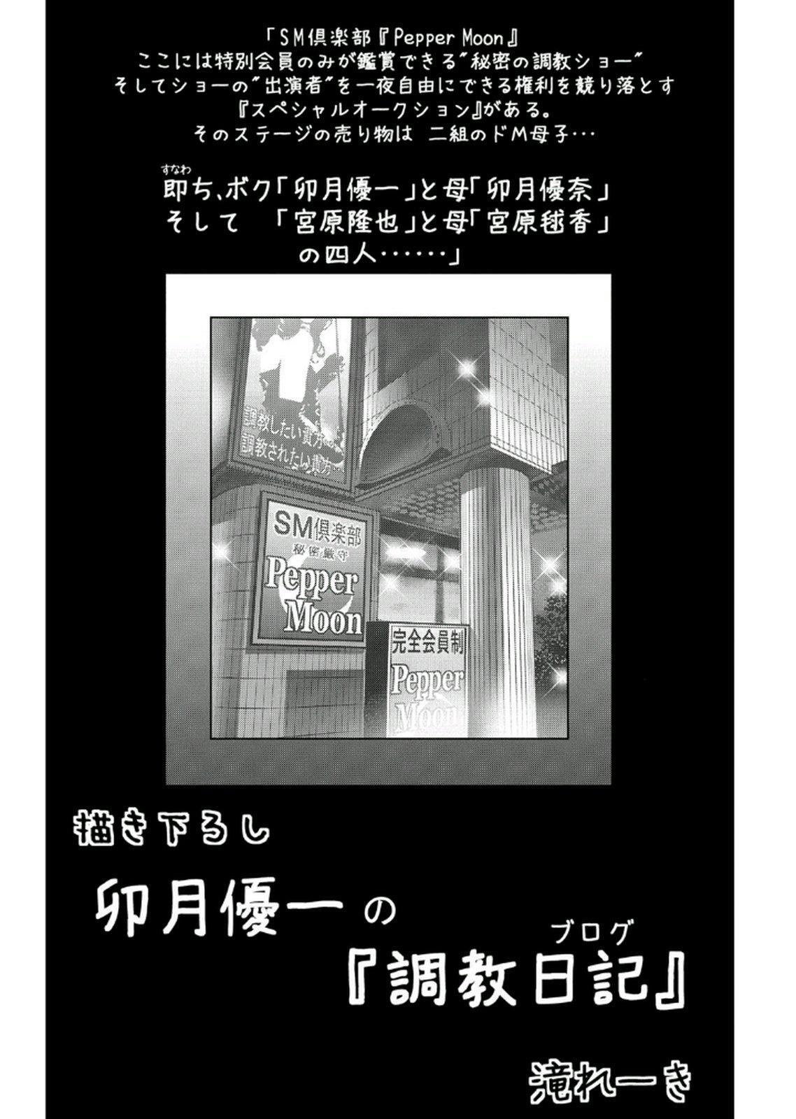 Haha to Ko no Kanbi na Choukyou Kouza 2 184