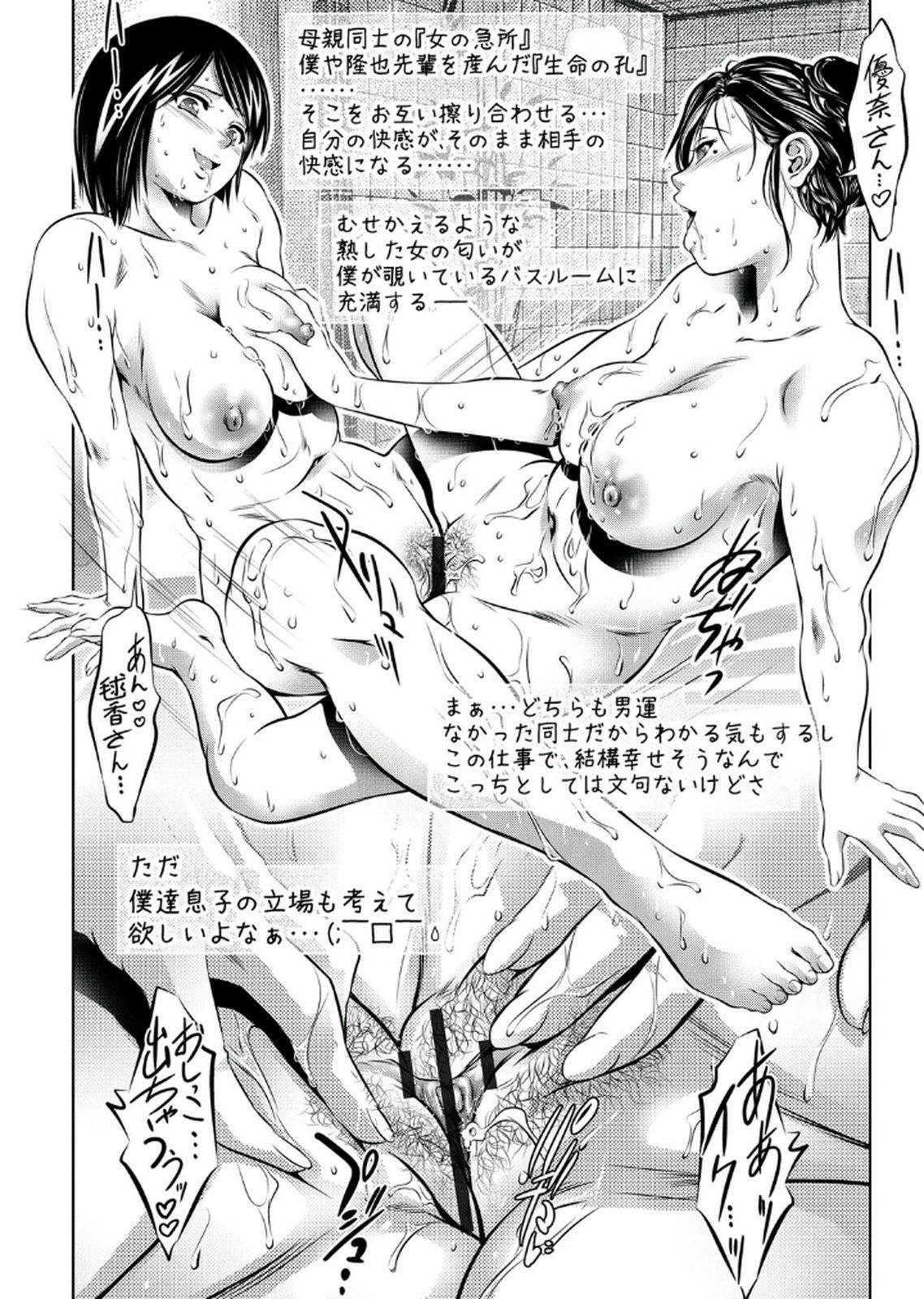 Haha to Ko no Kanbi na Choukyou Kouza 2 195