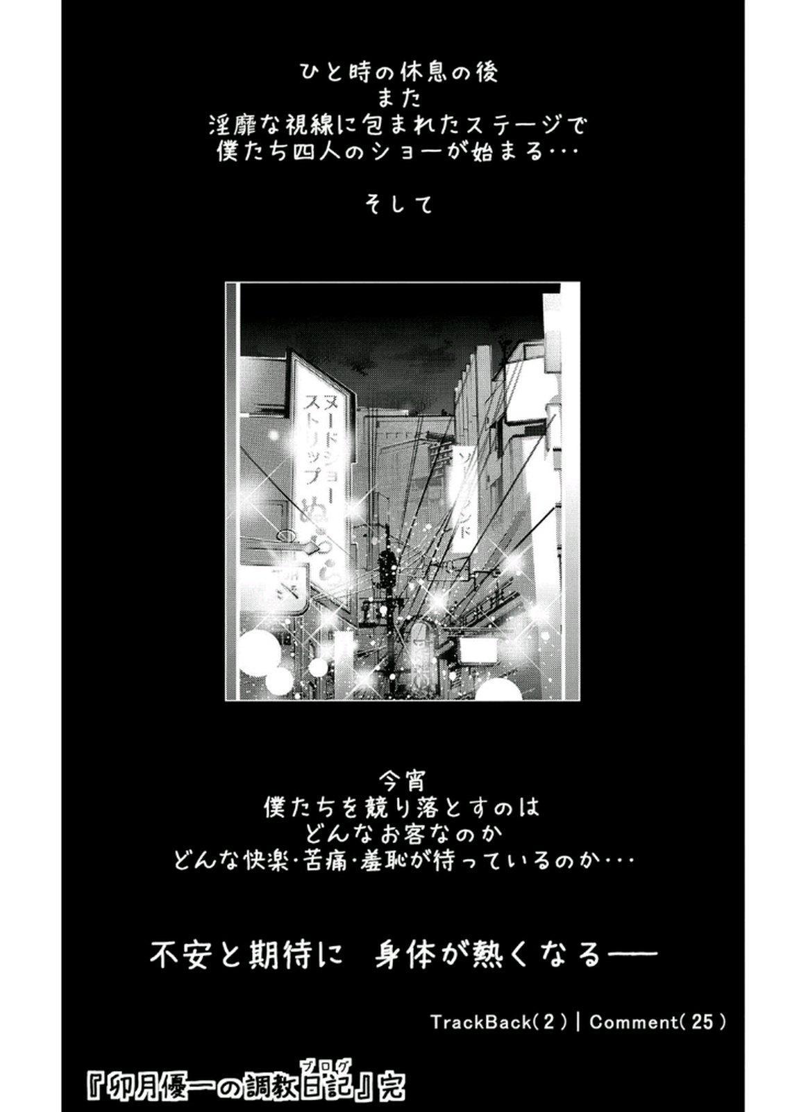 Haha to Ko no Kanbi na Choukyou Kouza 2 197