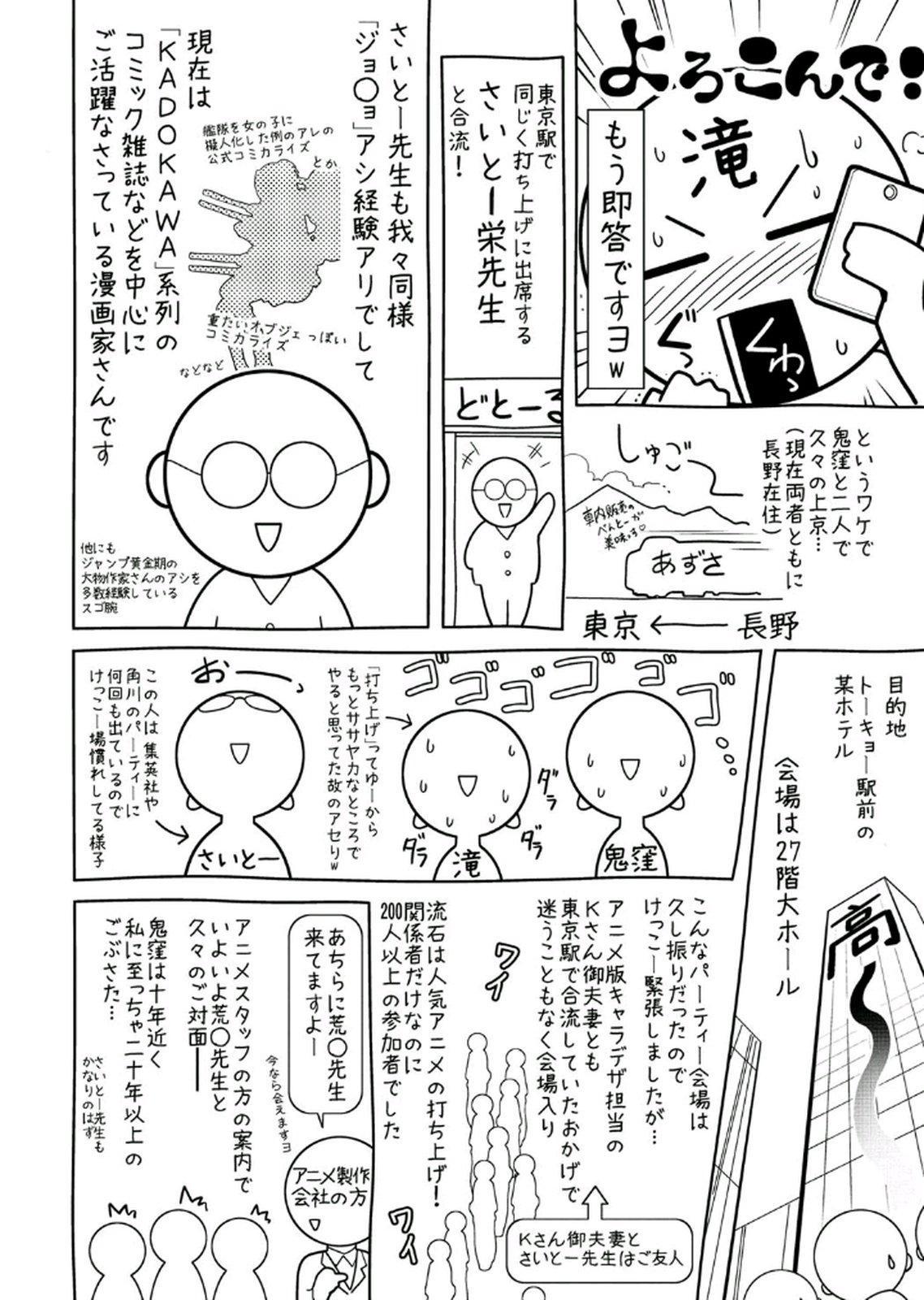 Haha to Ko no Kanbi na Choukyou Kouza 2 201