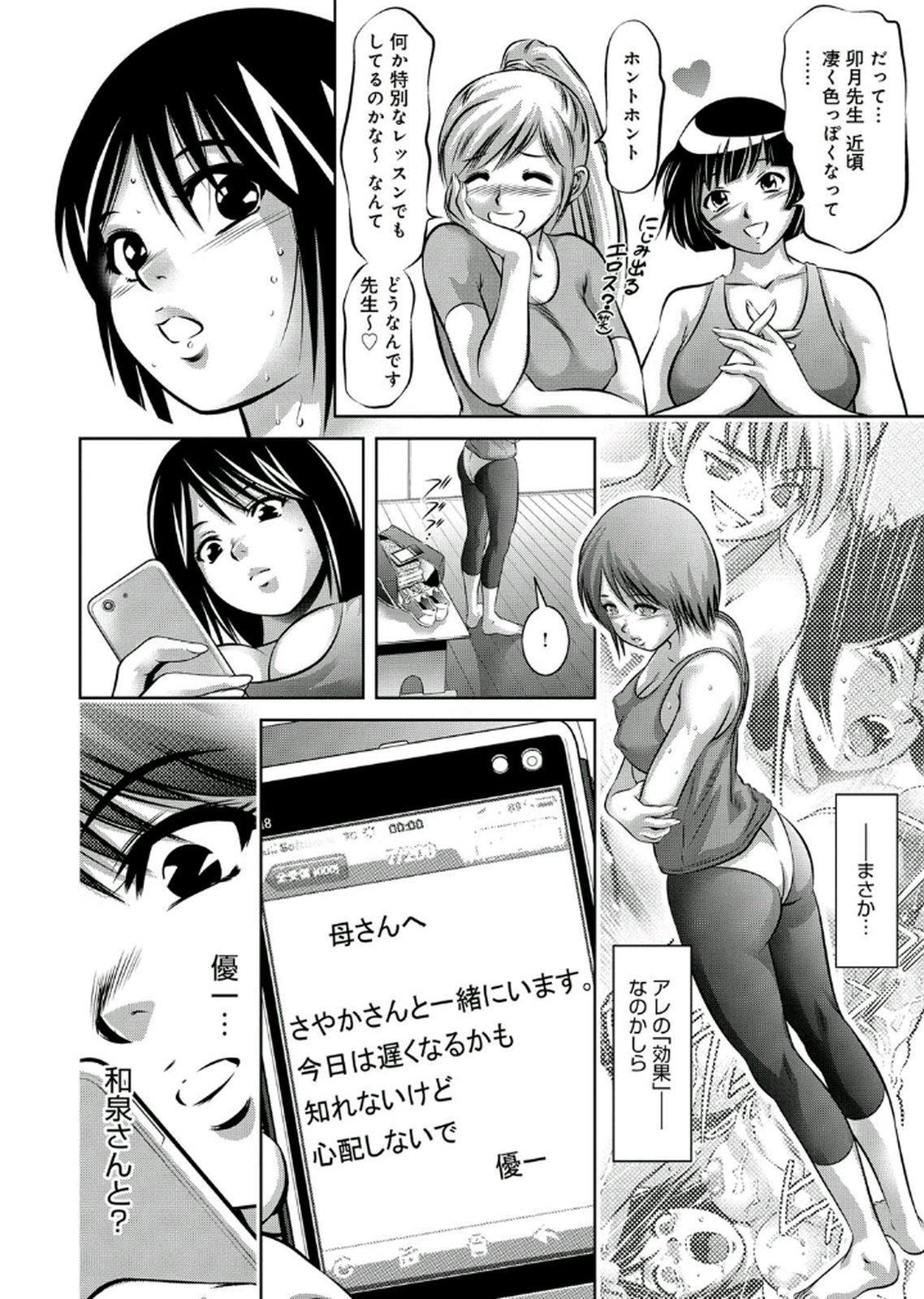 Haha to Ko no Kanbi na Choukyou Kouza 2 48