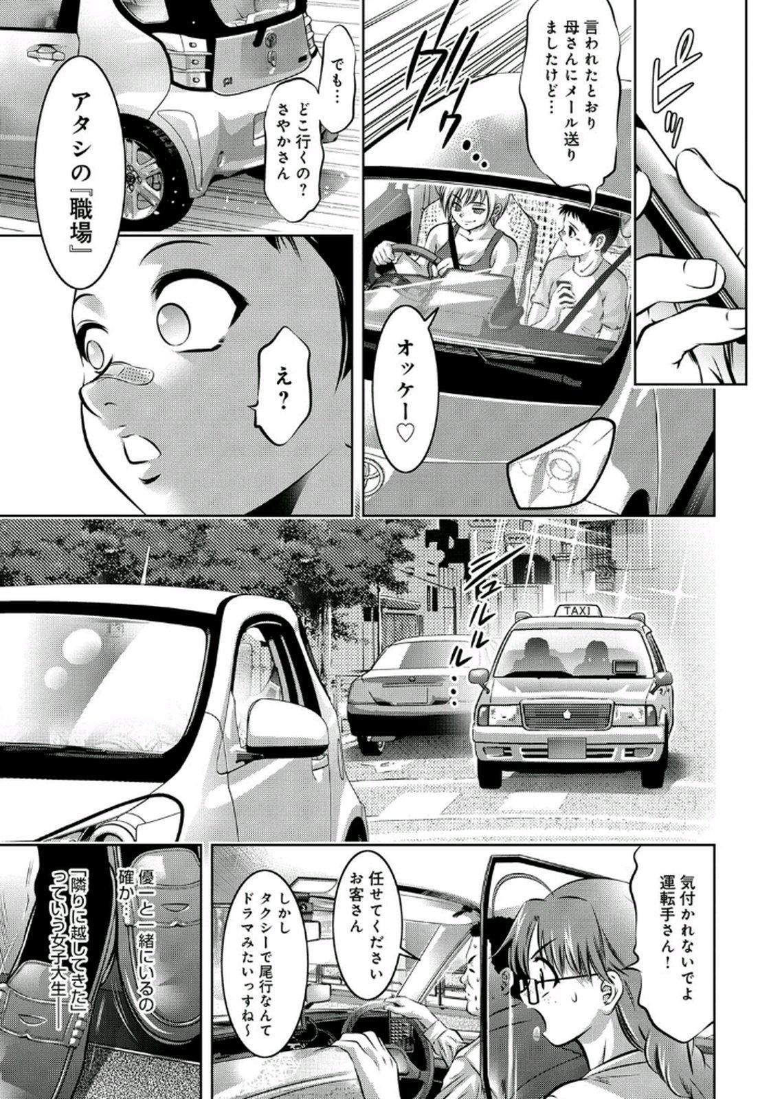 Haha to Ko no Kanbi na Choukyou Kouza 2 49