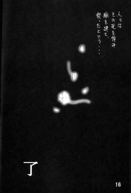 CIRCUIT-SEIRO 16