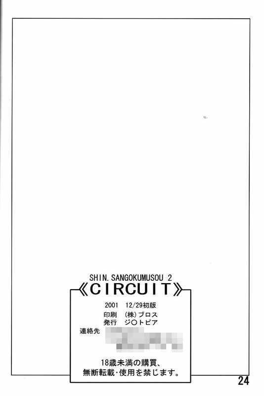 CIRCUIT-SEIRO 24