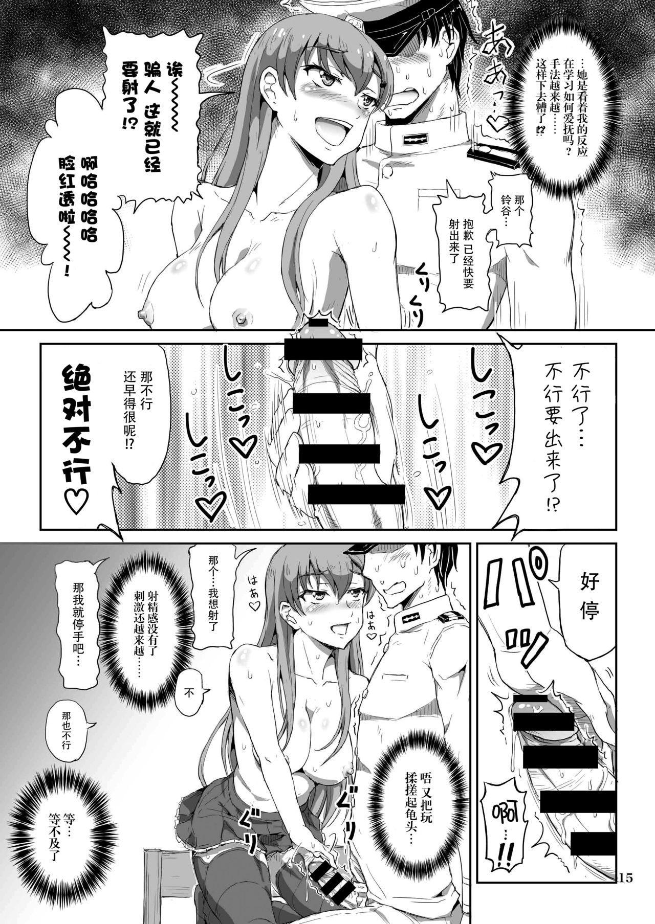 Teitokuu, Suzuya to Iikoto Shichau? 14