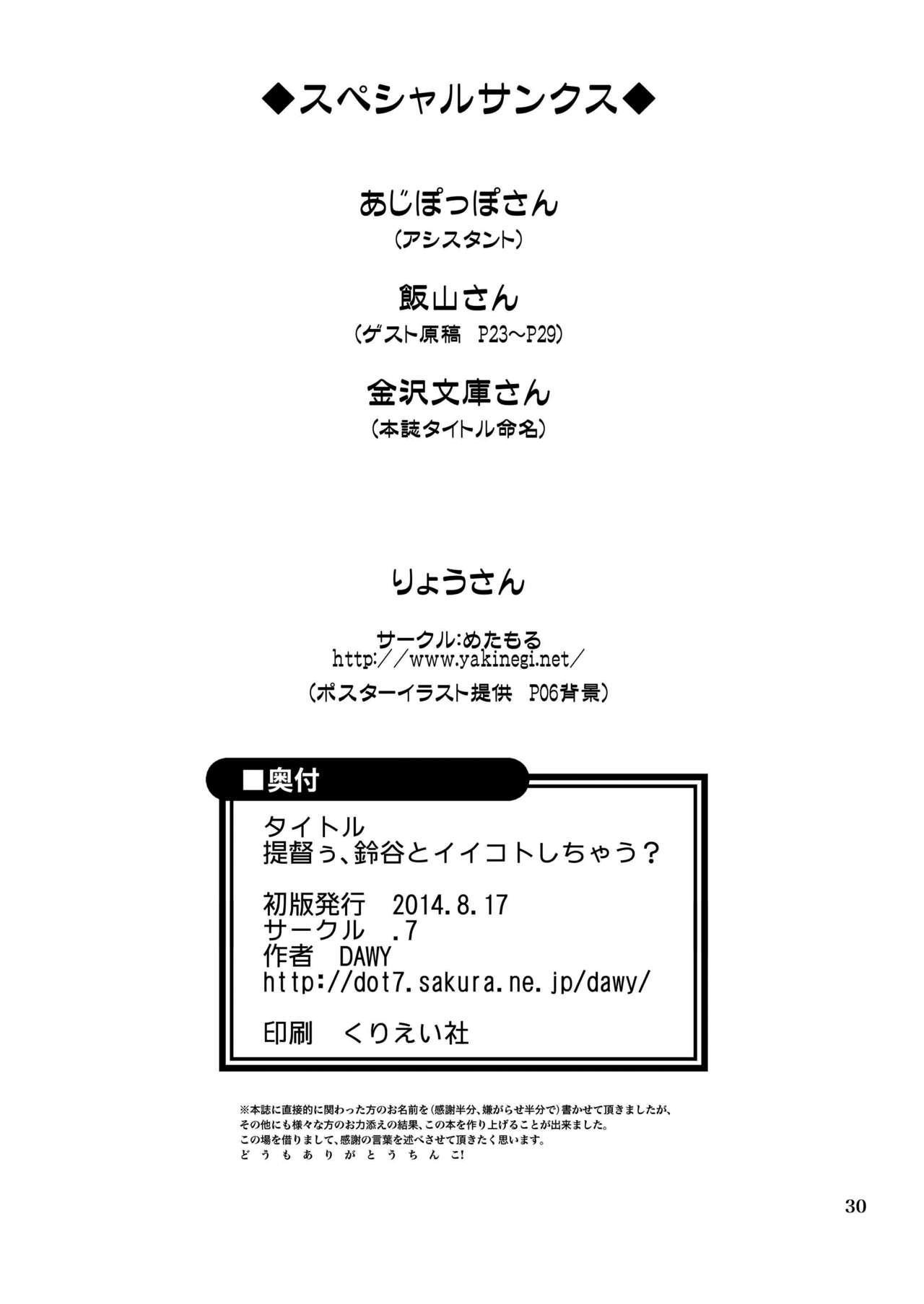 Teitokuu, Suzuya to Iikoto Shichau? 29