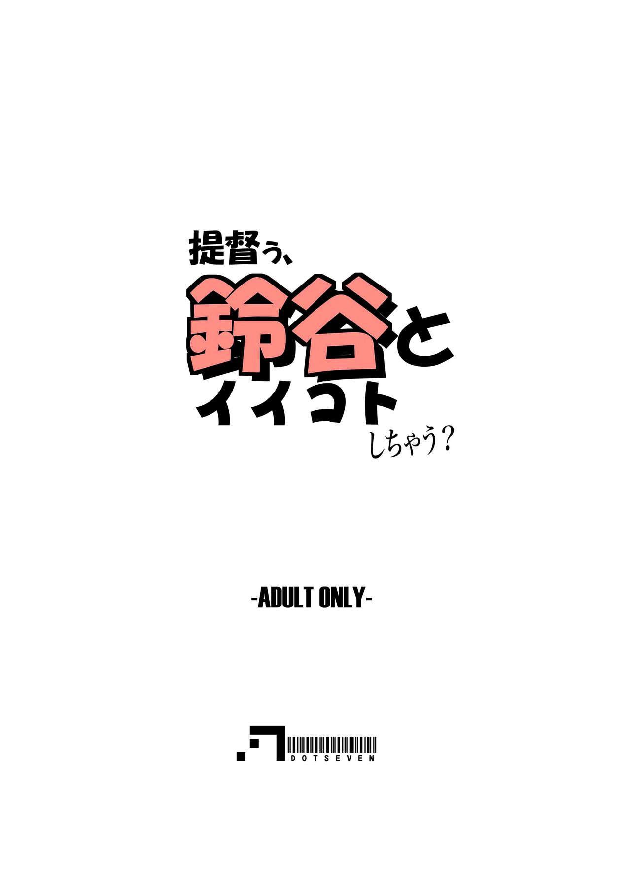 Teitokuu, Suzuya to Iikoto Shichau? 30