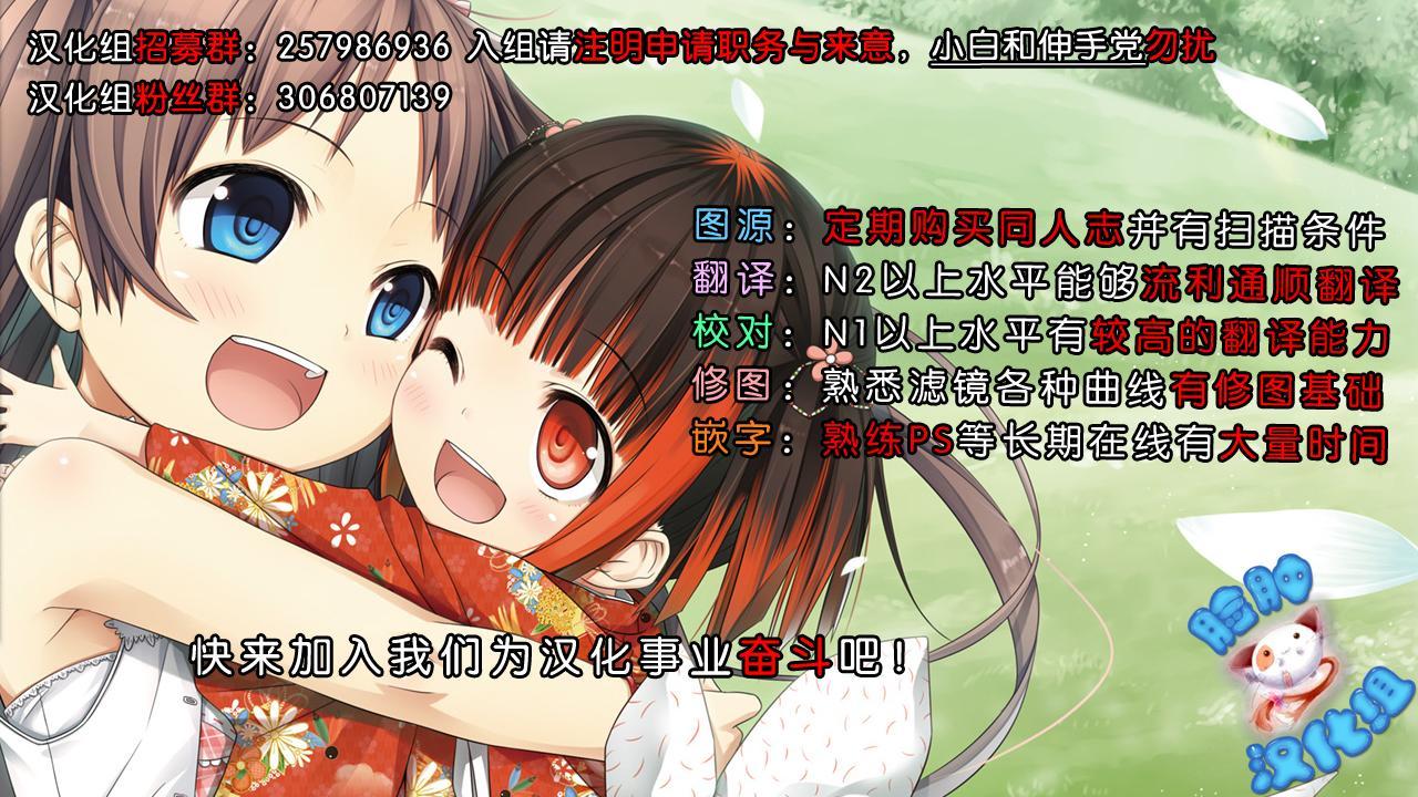 Teitokuu, Suzuya to Iikoto Shichau? 32