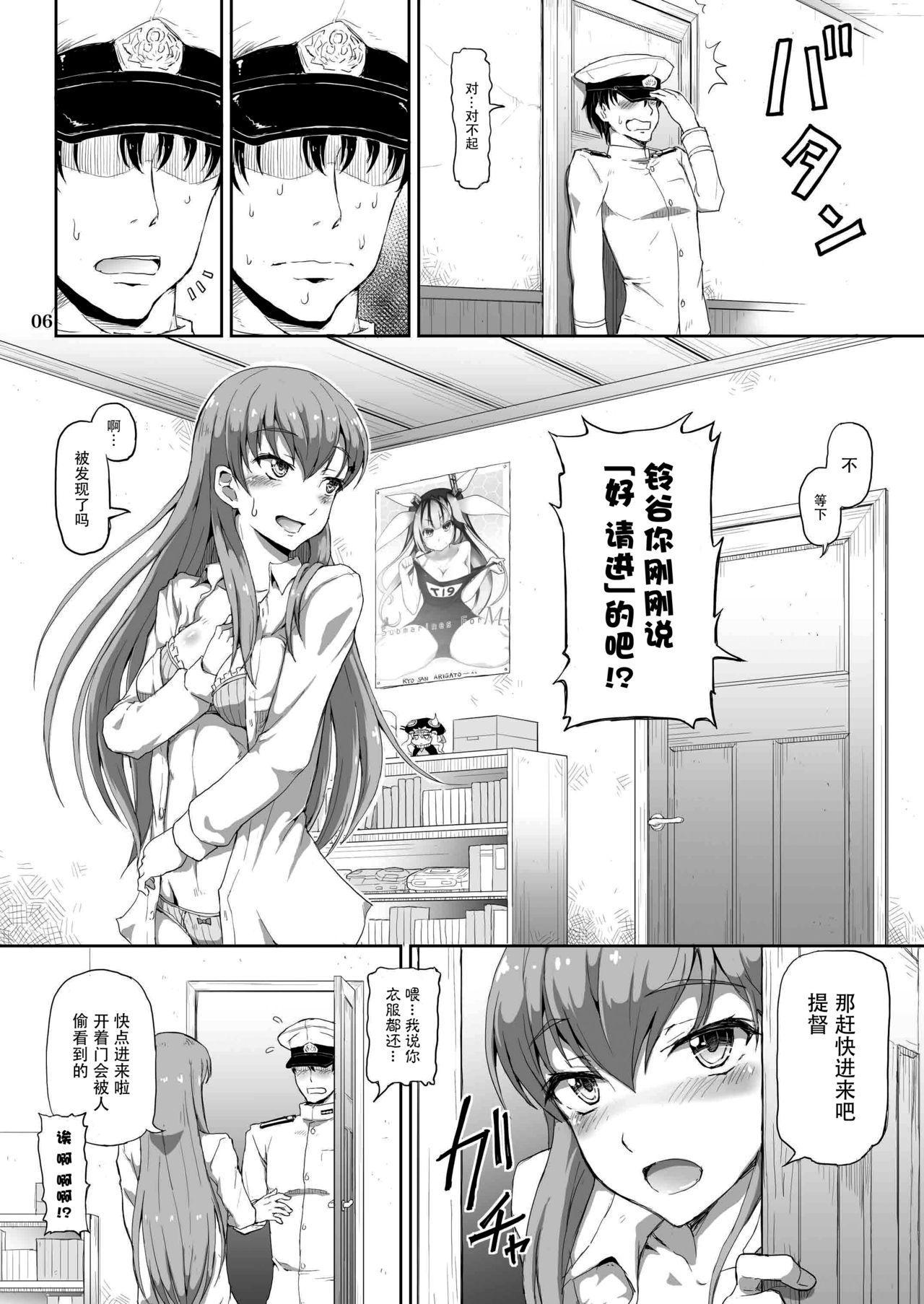 Teitokuu, Suzuya to Iikoto Shichau? 5