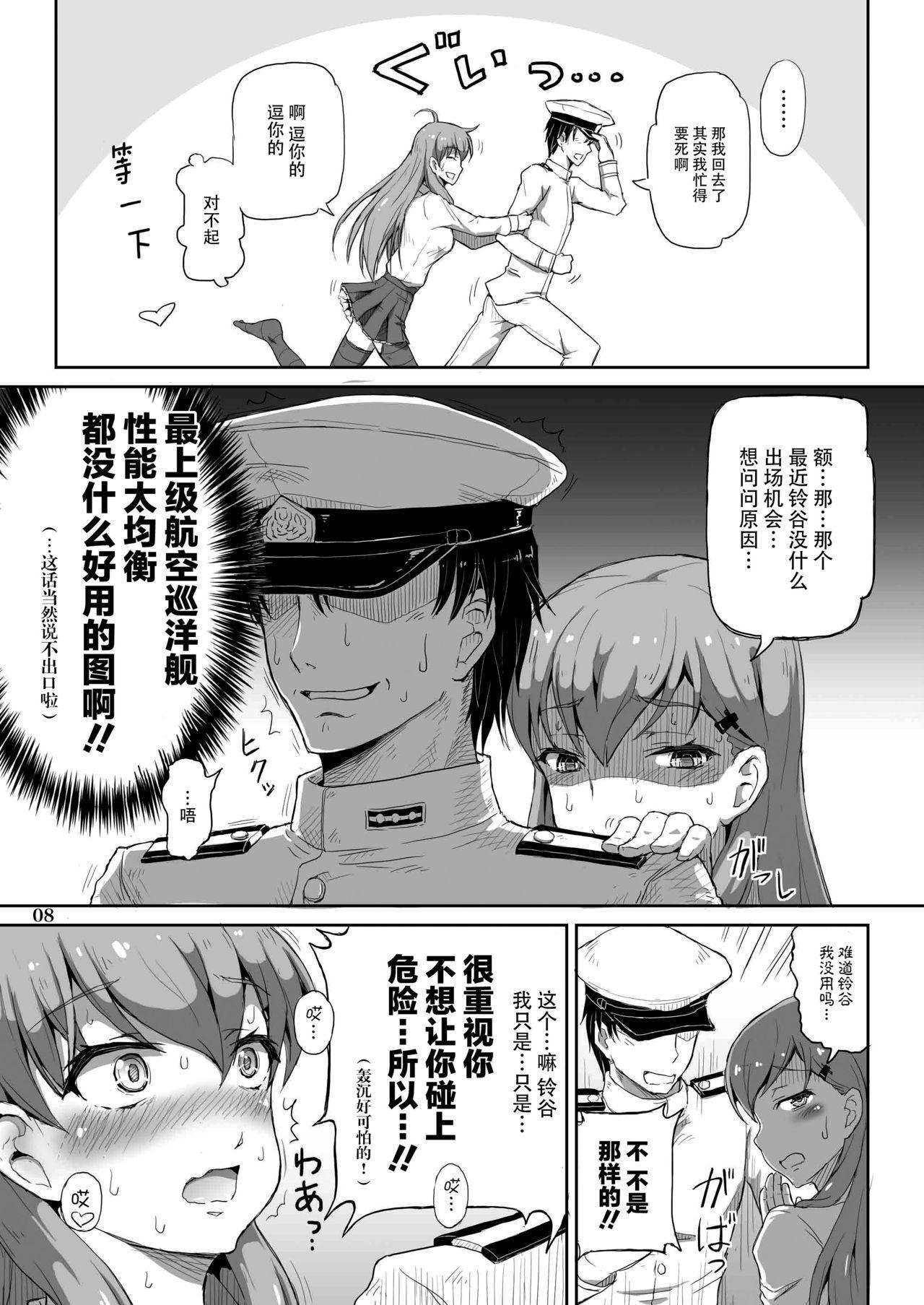 Teitokuu, Suzuya to Iikoto Shichau? 7
