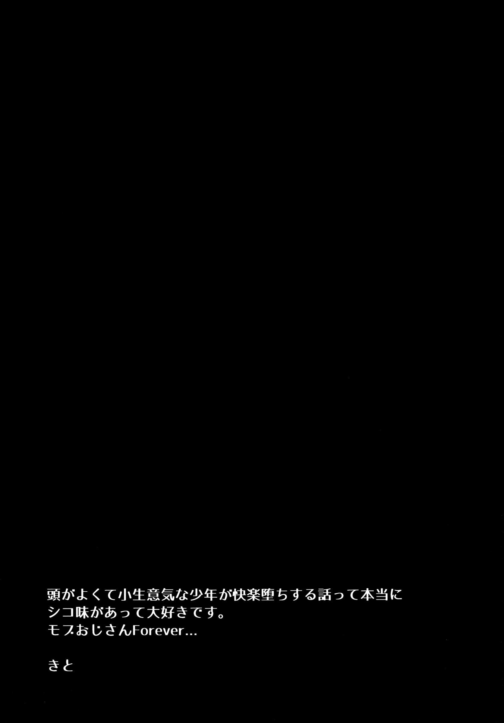 Hiro ni Bonyuu wa Hitsuyou deshouka? 15