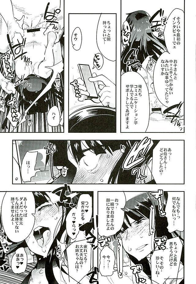 Yarimoku Nanpa Senshadou 14