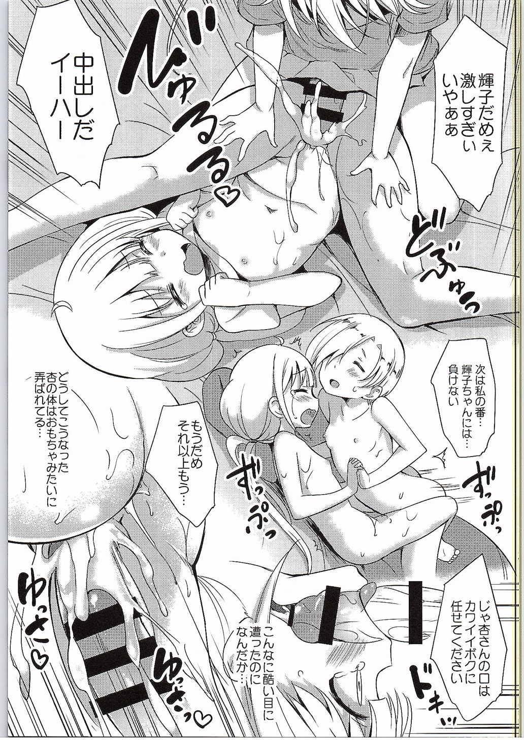 Anzu to 142's no Kinoko PARTY 19