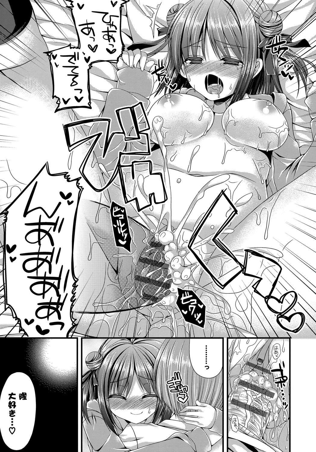 Kanojo to Hajimeteno - For the First Time with Her 105