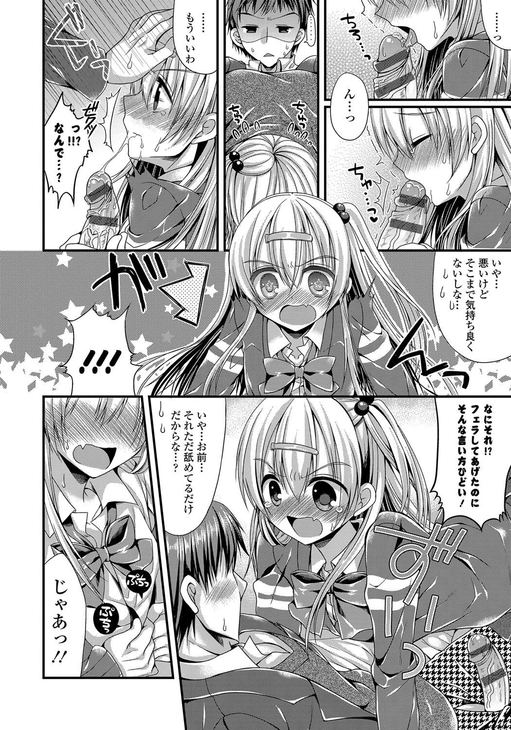 Kanojo to Hajimeteno - For the First Time with Her 112