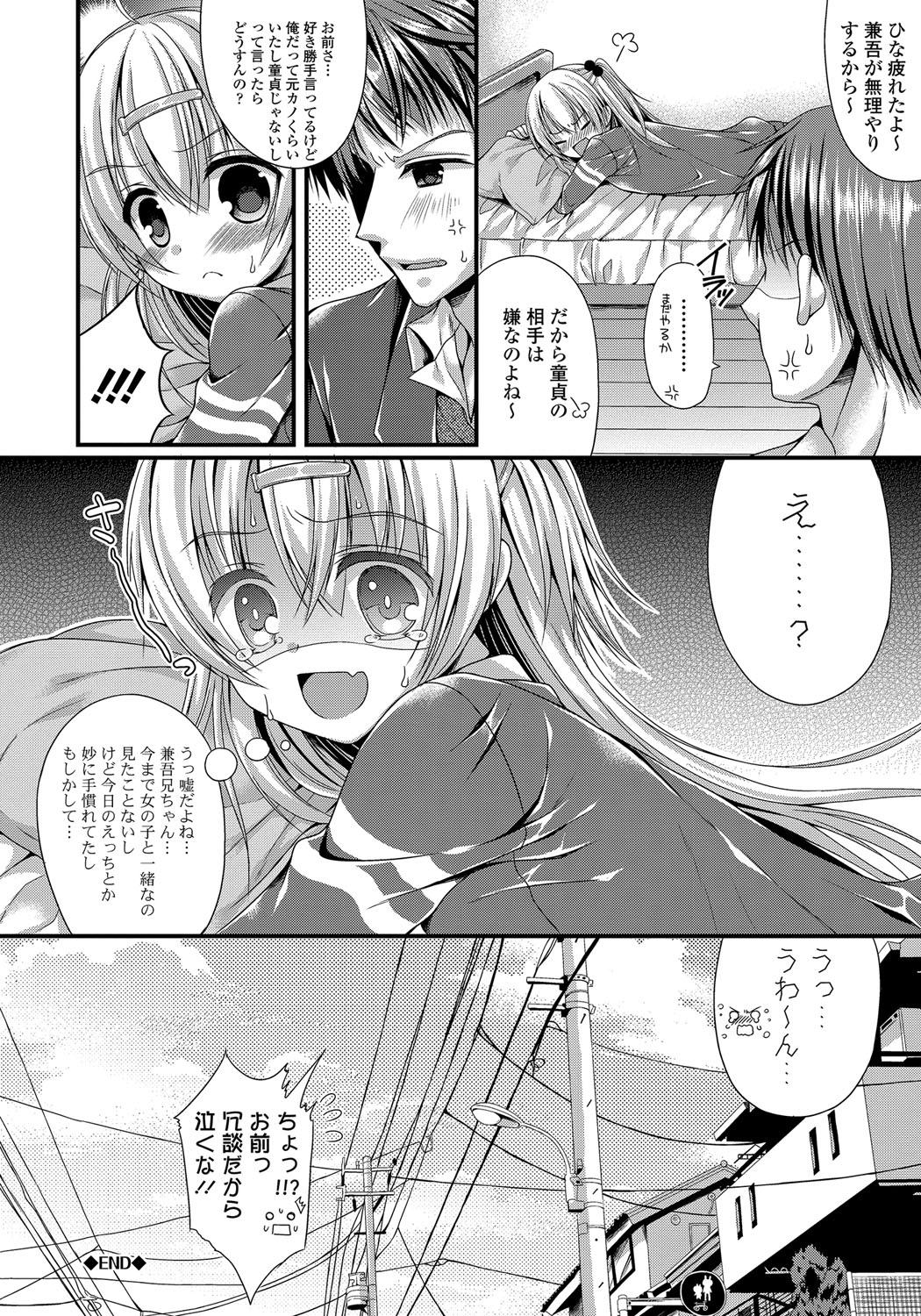 Kanojo to Hajimeteno - For the First Time with Her 122