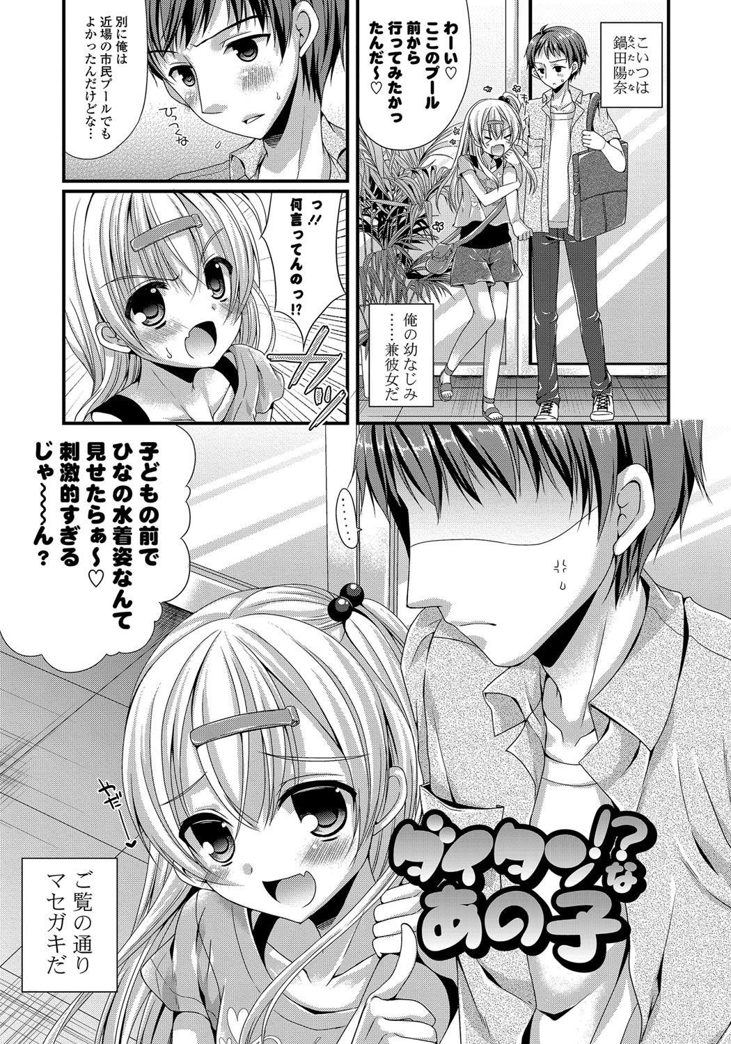 Kanojo to Hajimeteno - For the First Time with Her 123