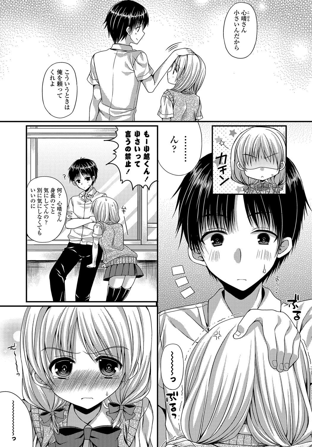 Kanojo to Hajimeteno - For the First Time with Her 157