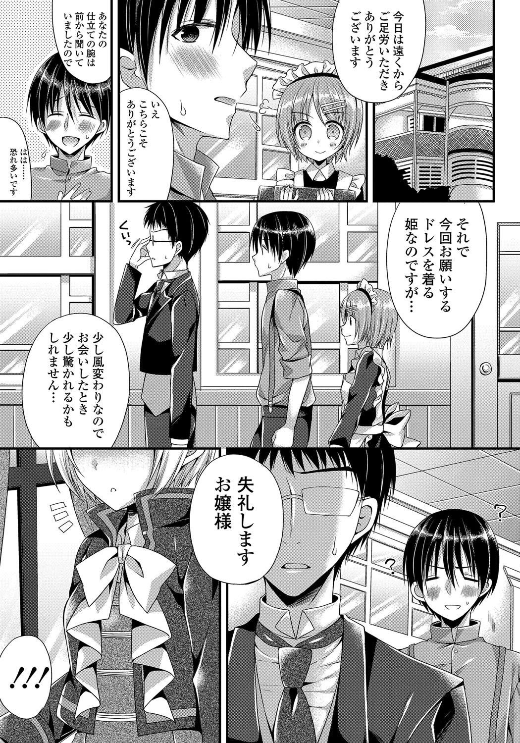 Kanojo to Hajimeteno - For the First Time with Her 171