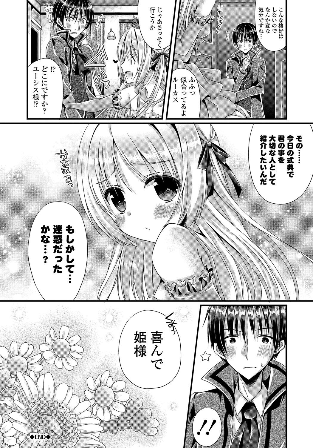 Kanojo to Hajimeteno - For the First Time with Her 188